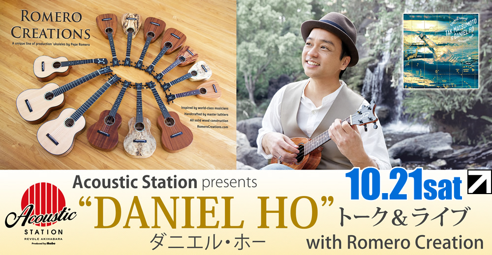 "【Acoustic Station presents ""DANIEL HO""トーク&ライブ with Romero Creation】"
